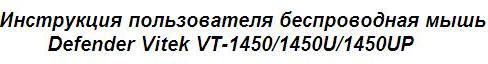 Инструкция пользователя беспроводная мышь Defender Vitek VT-1450/1450U/1450UP