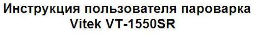 Инструкция пользователя пароварка Vitek VT-1550SR