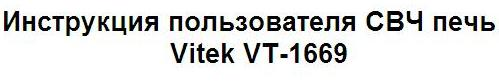 Инструкция пользователя СВЧ печь Vitek VT-1669