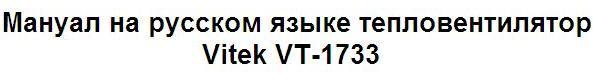 Мануал на русском языке тепловентилятор Vitek VT-1733