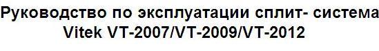 Руководство по эксплуатации сплит- система Vitek VT-2007VT-2009VT-2012