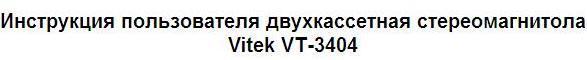 Инструкция пользователя двухкассетная стереомагнитола Vitek VT-3404