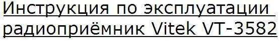 Инструкция по эксплуатации радиоприёмник Vitek VT-3582
