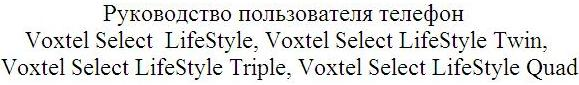 Руководство пользователя телефон Voxtel Select LifeStyle, Voxtel Select LifeStyle Twin, Voxtel Select LifeStyle Triple, Voxtel Select LifeStyle Quad