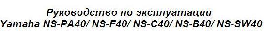 Инструкция пользователя акустическая система Yamaha NS-PA40/ NS-F40/ NS-C40/ NS-B40/ NS-SW40 Speaker Package Advanced YST.