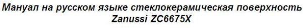 Мануал на русском языке стеклокерамическая поверхность Zanussi ZC6675X