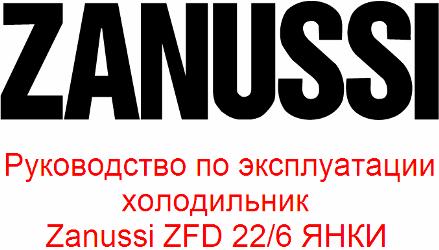 Руководство по эксплуатации холодильник Zanussi ZFD 22/6