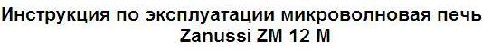 Инструкция по эксплуатации микроволновая печь Zanussi ZM 12 M