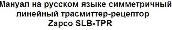 Мануал на русском языке симметричный линейный трансмиттер-рецептор Zapco SLB-TP/R