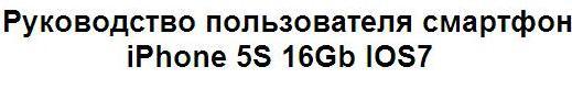 Руководство пользователя смартфон iPhone 5S 16Gb IOS7