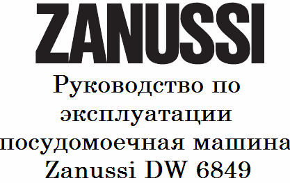 Руководство по эксплуатации посудомоечная машина Zanussi DW 6849.