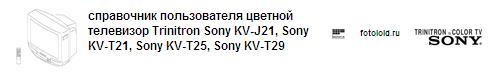 Инструкция по эксплуатации цветной телевизор Trinitron Sony KV-J21, Sony KV-T21, Sony KV-T25, Sony KV-T29