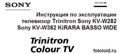 Инструкция по эксплуатации телевизор Trinitron Sony KV-W282, Sony KV-W382 KiRARA BASSO WIDE