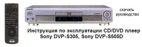 Инструкция по эксплуатации CD/DVD плеер Sony DVP-S305, Sony DVP-S505D
