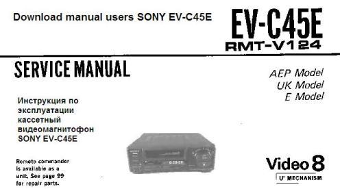 мануал на русском языке для пользователя кассетный видеомагнитофон SONY EV-C45E