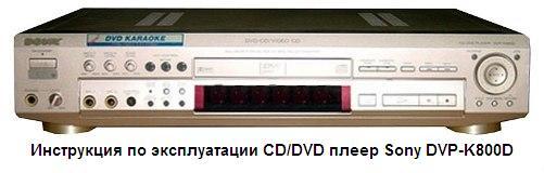 Инструкция по эксплуатации CD/DVD плеер Sony DVP-K800D