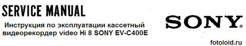 Инструкция по эксплуатации кассетный видеорекордер video Нi 8 SONY ЕV-С400Е